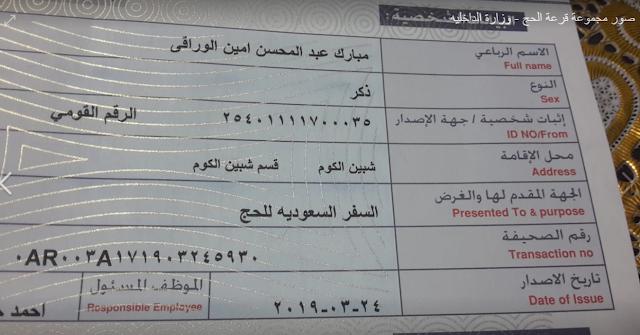 أماكن استخراج صحف الحالة الجنائية (فيش الحج) حجاج الجمعيات والداخلية والسياحة 2019
