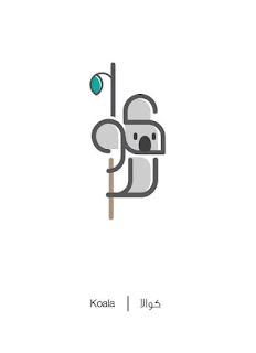 تصاميم عربية رائعة مصممة ومكتوبة بشكل اسماء الاشياء بطريقة ذكية