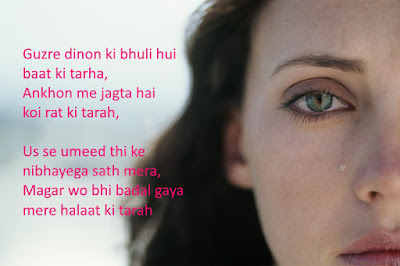 Broken Heart SMS, Flirt SMS, Very Sad Love Breakup Sms in Hindi Fonts