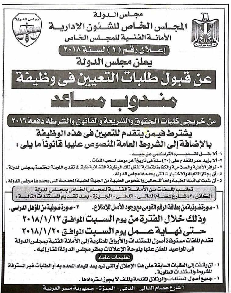 مجلس الدولة  المجلس الخاص للشئون الإدارية  الأمانة الفنية للمجلس الخاص