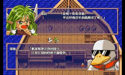 【Dos】古大陸物語4:銀翼傳承(白銀之翼、Farland Story 4)+攻略!