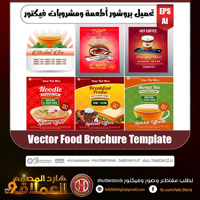 تحميل 19 قالب بروشور بصيغة الفيكتور عن الأطعمة Vector Food Brochure Template