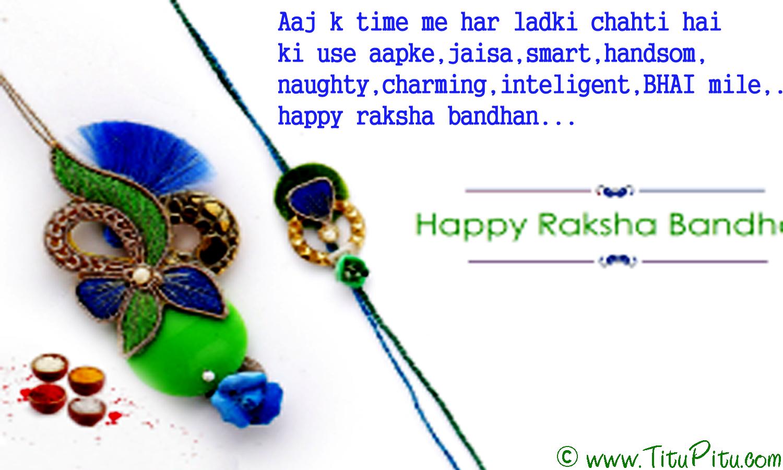 hindi-Raksha-Bandhan-Sms