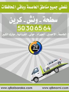 ونش سطحه الخالدية - الكويت