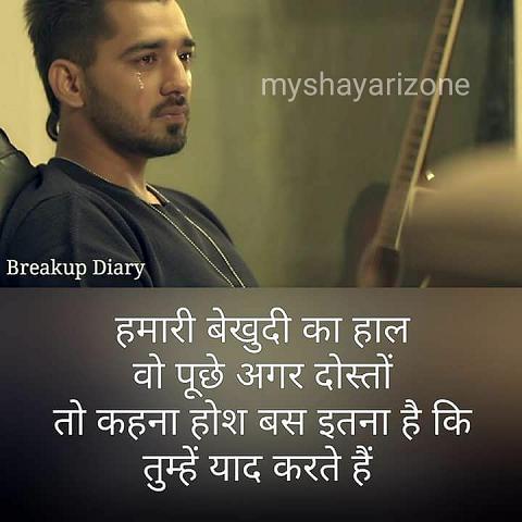 Hindi Sad Yaadein Shayari Picture SMS