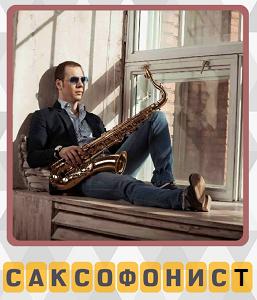 мужчина саксофонист сидит на подоконнике в очках на 2 уровне 600 слов