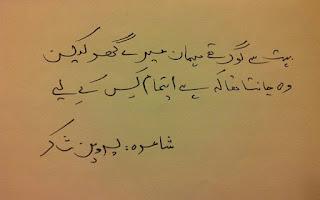 Bohat say log thay Mehmaan meray ghar lekin   Wo janta tha ha ehtamam kis ky liye Urdu Poetry Lovers , sad urdu poetry , Romantic urdu poetry urdu shayari Romantic Poetry, 2 line Urdu Poetry, Parveen Shakir,
