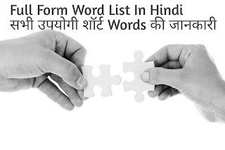 180 Full Form Word List In Hindi - सभी उपयोगी फूल फ़ॉर्म शब्दों की List
