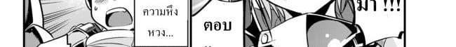 อ่านการ์ตูน Ima Made Ichido mo Onna Atsukaisareta koto ga nai Onna Kishi wo Onna Atsukai suru ตอนที่ 9 หน้าที่ 54