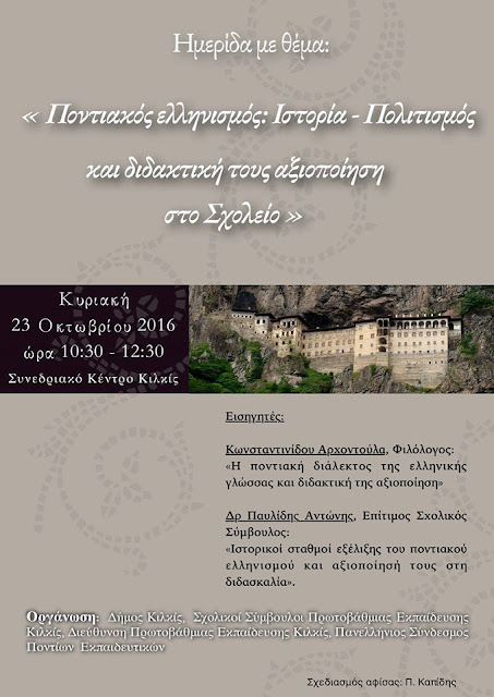 Ημερίδα εκπαιδευτικών με θέμα τον Ποντιακό Ελληνισμό θα πραγματοποιηθεί στο Κιλκίς