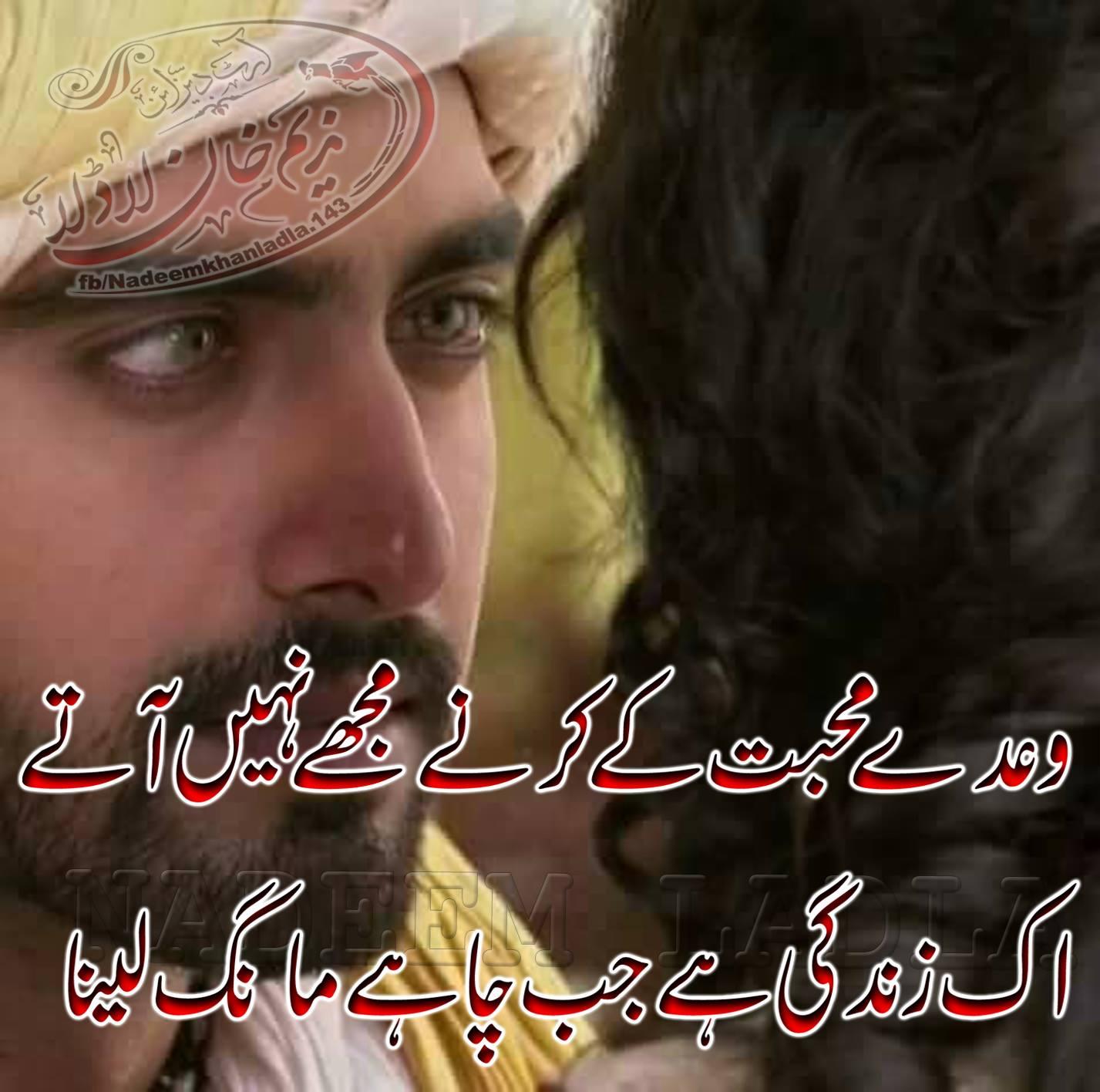 Nadeem khan ladla poetry urdu poetry nadeem khan ladla poetry pics new nadeem khan ladla poetry in urdu latest nadeem khan ladla poetry urdu poetry or shayari by nadeem khan ladla thecheapjerseys Choice Image