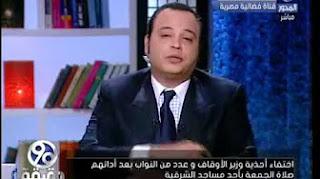 برنامج 90 دقيقه حلقة الجمعه 17-2-2017