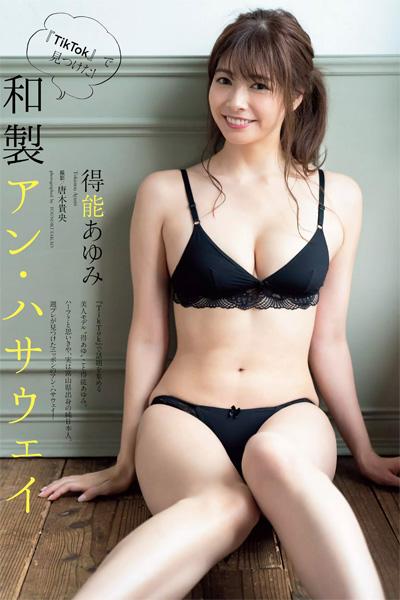 Ayumi Tokuno 得能あゆみ, Weekly Playboy 2018 No.48 (週刊プレイボーイ 2018年48号)