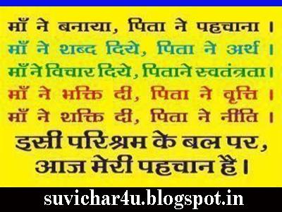 Hindi essay on swatantrata ka arth