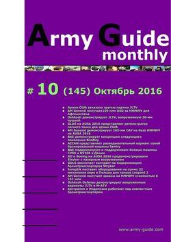 Читать онлайн журнал<br>Army Guide monthly (№10 октябрь 2016) <br>или скачать журнал бесплатно