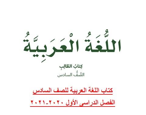 كتاب اللغة العربية للصف السادس الفصل الأول 2020-2021 التعليم فى الامارات