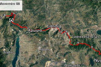 Το εθνικό ορειβατικό μονοπάτι της Δυτικής Μακεδονίας (Σπύρος Γκαραβέλλας)