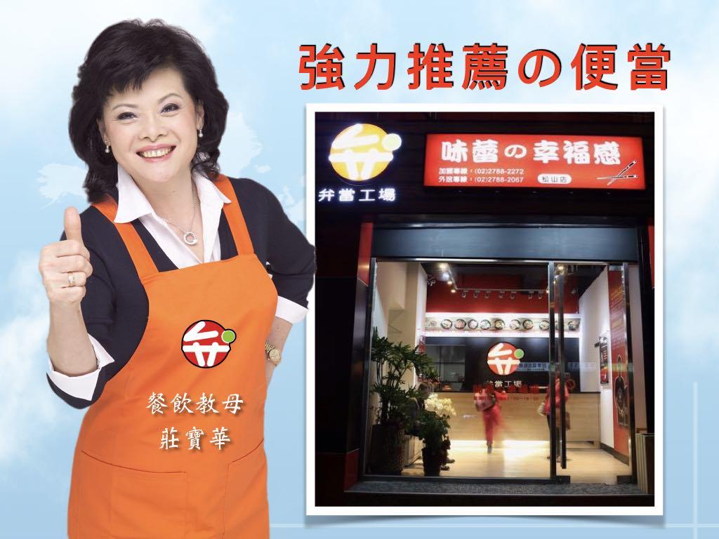 台北便當加盟、加盟開店、弁當工場、便當外送、台北便當推薦、台鐵便當外送、池上便當外送