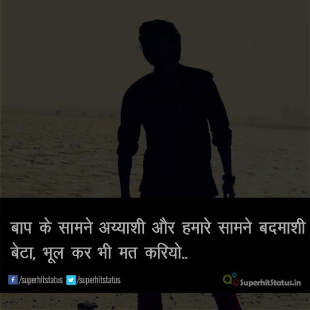 image Of Superhit Hindi Attitude Status For Girl & Boys Faadu Royal