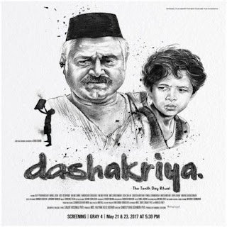 Dashakriya (2017) Movie Mp3 Songs Download