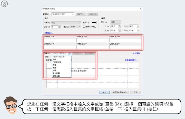 能在任何⼀個文字框格中輸入文字或從「巨集 (M): 」選擇⼀個預設的選項