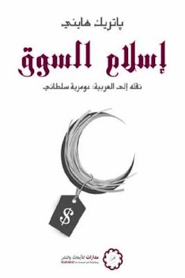 كتاب إسلام السوق