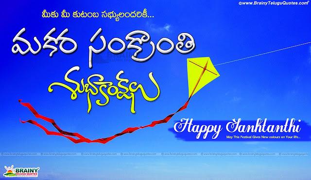 Here is Sankranthi wishes Telugu Images,Pongal Sankranthi  Quotes in Telugu With Pot,Telugu Sankranthi wishes Greetings Free,Sankranthi  Quotations in telugu,Telugu Sankranthi Receps, Telugu Sankranthi greetings HD Wallpapers, Pongal HD Background Wallpapers