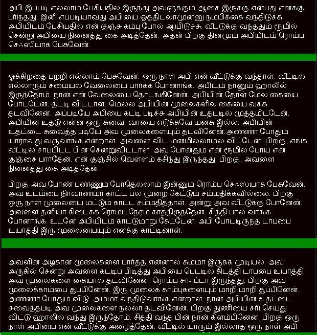 Magan Tamil Kamakathaikal Pdf Amma