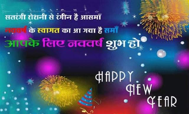 happy new year ki hindi sayri
