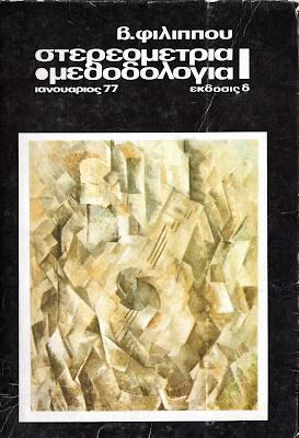 http://parmenides52.blogspot.gr/2015/01/1977.html