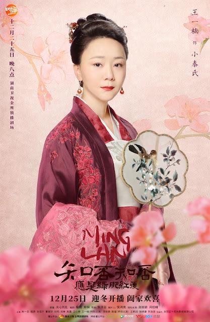 Story of Minglan cdrama Wang Yinan