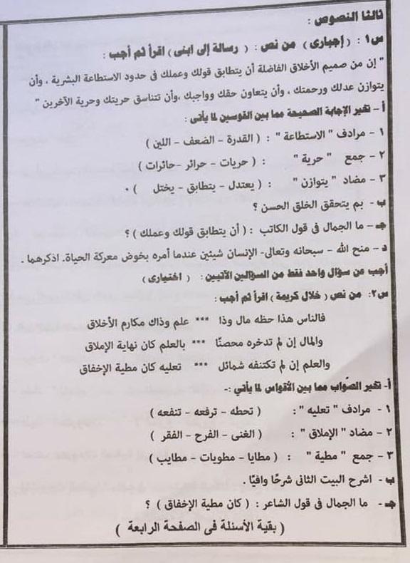 ورقة امتحان اللغة العربية للصف الثالث الاعدادي الفصل الدراسي الثاني 2017 محافظة القاهرة