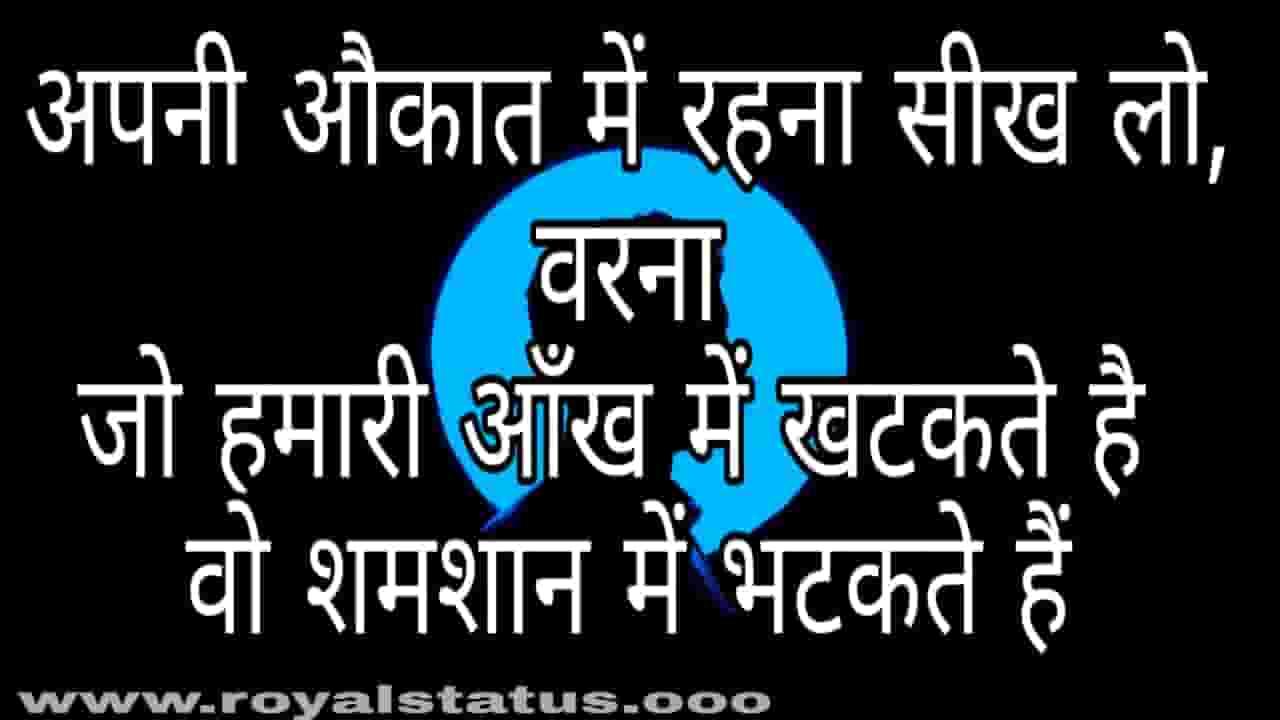 gunda type status new status 2018 hindi royal status