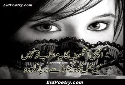 2 Lines Aankhen Shayari Images Aankhen Urdu Poetry Aankhein Poetry SMS Urdu Shayari Urdu Ghazals