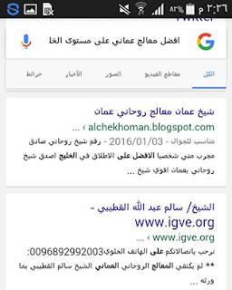 أفضل معالج روحاني عماني على مستوى الخليج العربي الشيخ سالم القطيبي