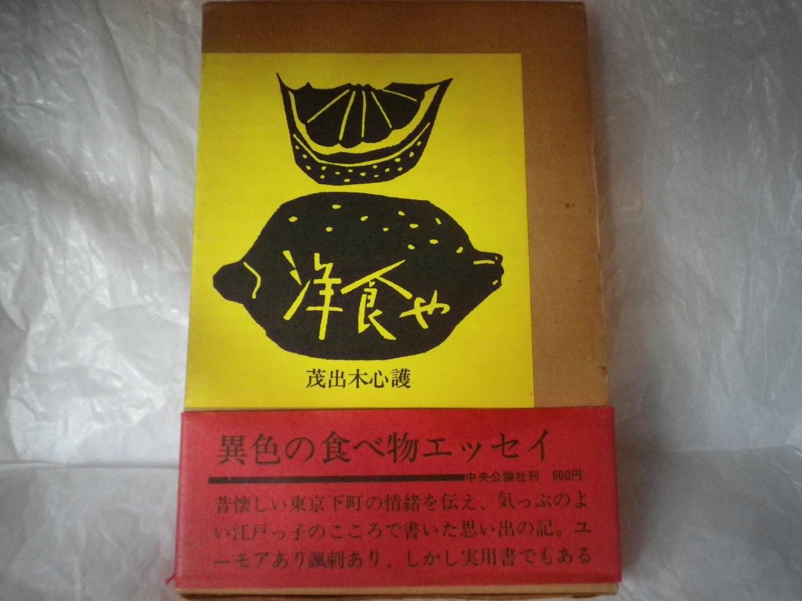 ここん 神楽坂のブログです: 『洋食や』茂出木心護(本日20日は12時から営業します)