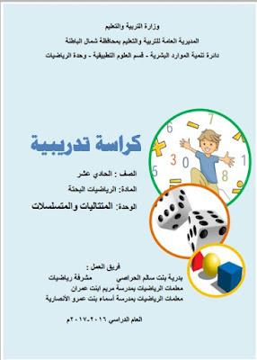 https://omaneduportal.blogspot.com/2018/03/Pure-mathematics-book-for-11th-grade.html