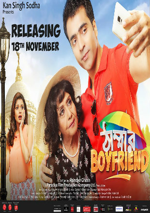 Thammar Boyfriend 2016 HDRip 350MB Full Bengali Movie Download 480p Watch Online Free bolly4u