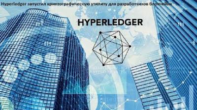 Hyperledger запустил криптографическую утилиту для разработчиков блокчейна