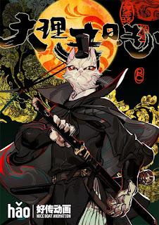 تقرير أونا أسطورة القط الأبيض Da Li Si Ri Zhi