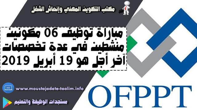 مكتب التكوين المهني وإنعاش الشغل: مباراة توظيف 06 مكونين منشطين في عدة تخصصات آخر أجل هو 19 أبريل 2019