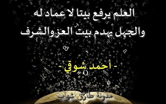 العلم يرفع بيتا لا عماد له والجهل يهدم بيت العز والشرف لـ احمد شوقي