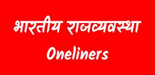Quiz No. - 182 | Polity Oneliners : भारतीय राजव्यवस्था सामान्य ज्ञान वनलाइनर।