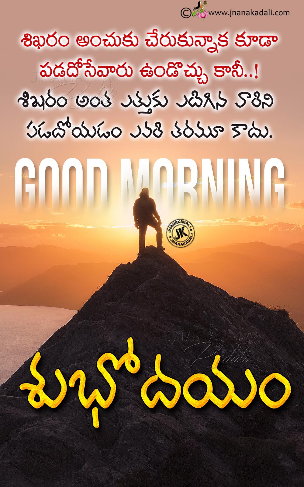 Astonishing Heart Touching Best Motivational Sayings In Telugu Good Morning Personalised Birthday Cards Bromeletsinfo