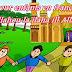 chansons pour enfants en français et arabe (Allahou la ilaha ill Allah )