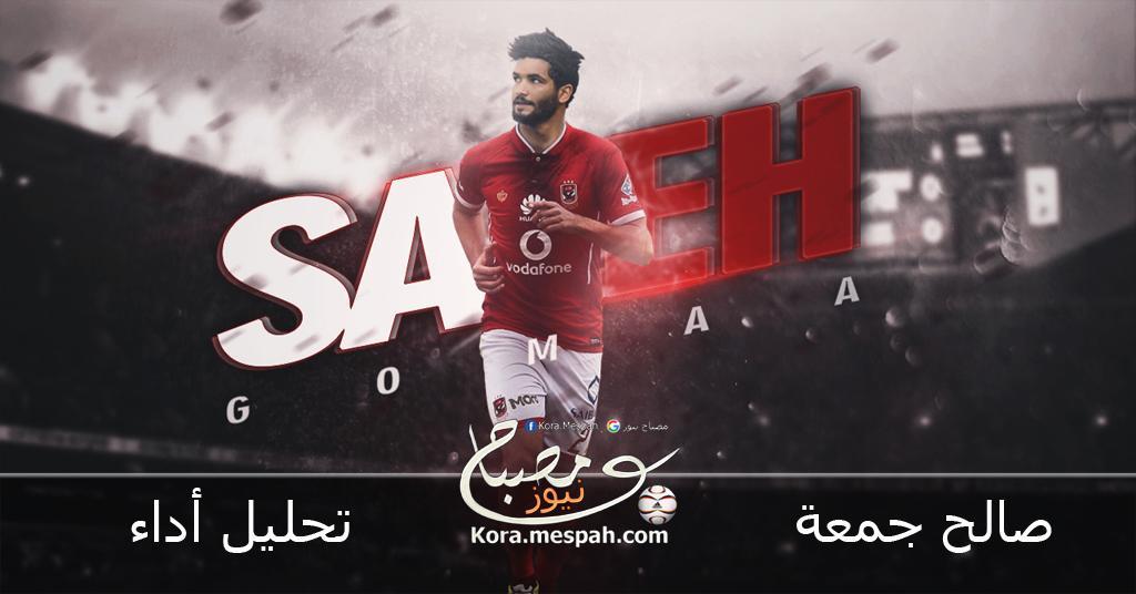 صالح جمعة - صانع ألعاب النادي الأهلي