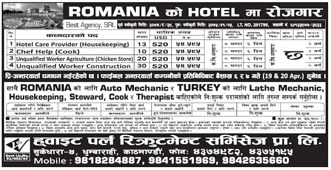 Jobs in Romania for Nepali, Salary Rs 54,595