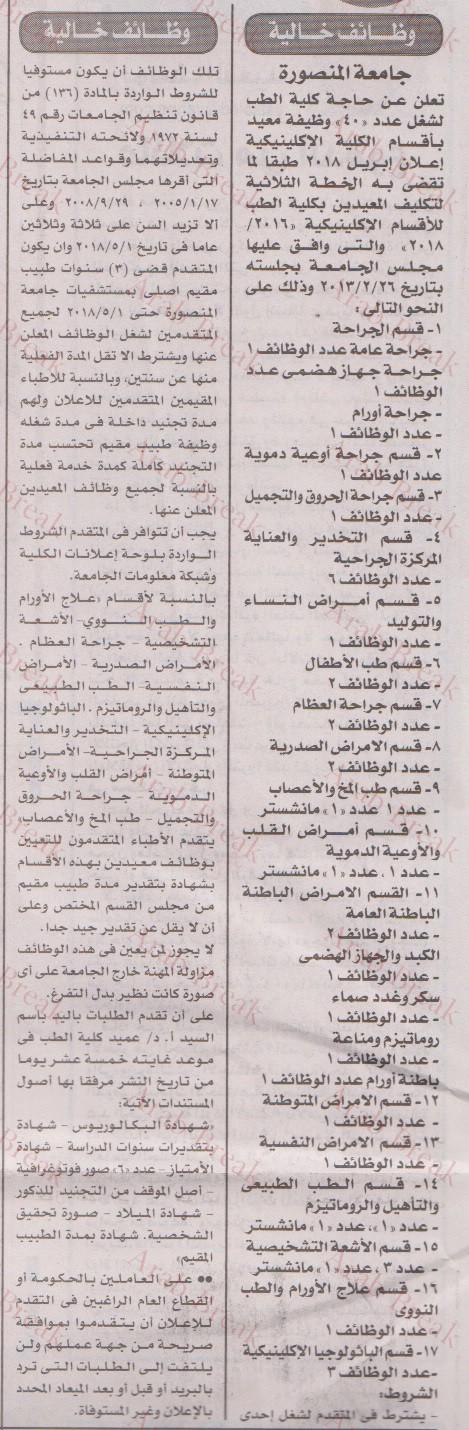 اعلان وظائف الاخبار21/9/2018