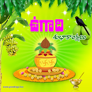Telugu Ugadi Greetings Images