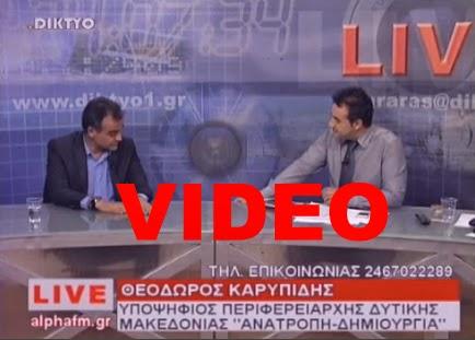 LIVE » ο υποψήφιος περιφερειάρχης Δ. Μακεδονίας ΘΕΟΔΩΡΟΣ ΚΑΡΥΠΙΔΗΣ » ΄΄Θα έπαιρνα και πάλι συνέντευξη από τον Η. Κασιδιάρη » – Παρουσίασε έγγραφα για τις καταγγελίες για χρέη και δανειοδοτήσεις